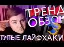ТРЕНДОБЗОР - ТУПЫЕ ЛАЙФХАКИ В ТРЕНДЕ ЮТУБА Даниил смотрит тренды ютуба 3