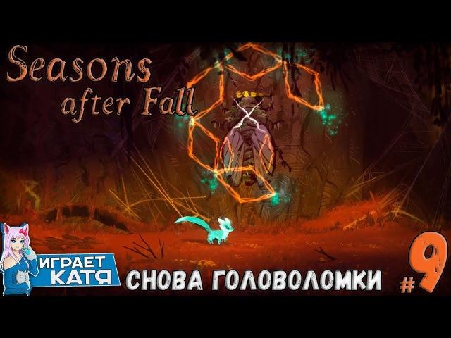 Seasons After Fall (прохождение) - Снова головоломки 9 » Freewka.com - Смотреть онлайн в хорощем качестве