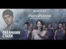 ALEKSEEV feat Равныйравному Океанами стали на жестовом языке
