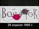 А Городницкий в клубе Восток 28 04 1995