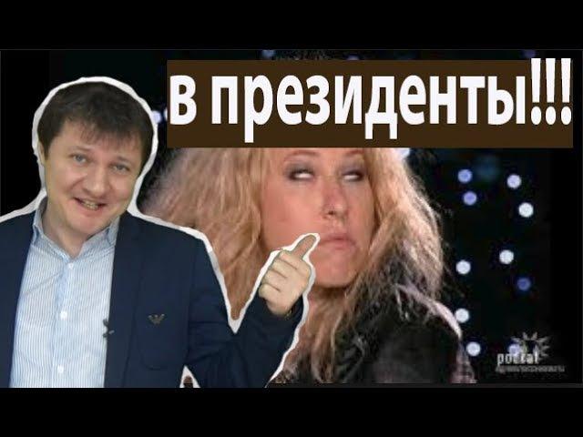 Каспер показал как пьяная Собчак баллотируется в президенты РФ