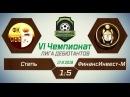 VI Чемпионат ЮСМФЛ Лига дебютантов Степь ФинансИнвест М 1 5 17 03 2018 Обзор
