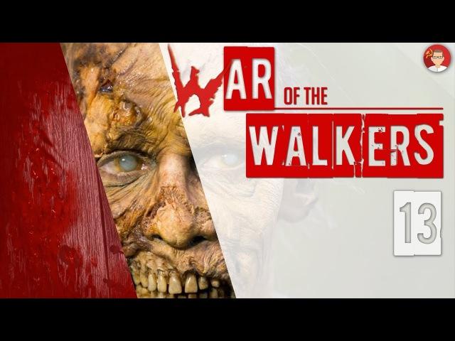War of the Walkers 13 7DtD ► Тринадцатый выпуск Круговерть смертей