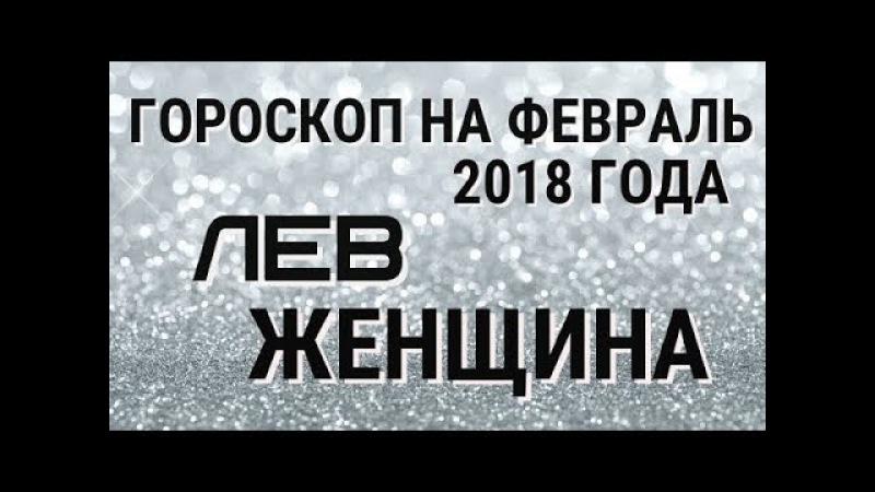 Гороскоп лев женщи  2018 глоба