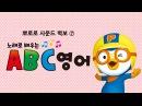 뽀로로 사운드 벽보 ⑦ 노래로 배우는 ABC 영어