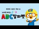 뽀로로 사운드 벽보 ⑧ 노래로 배우는 ABC 알파벳