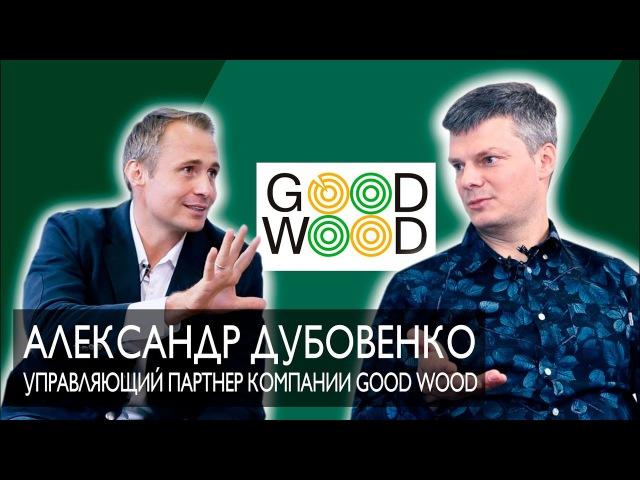 Александр Дубовенко Клиентский сервис в сфере строительства домов