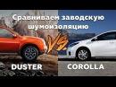 Renault Duster или Toyota Corolla где лучше шумка