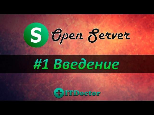 Что такое локальный сервер и зачем нужен Open Server, Видео курс по Open Server, Урок №1