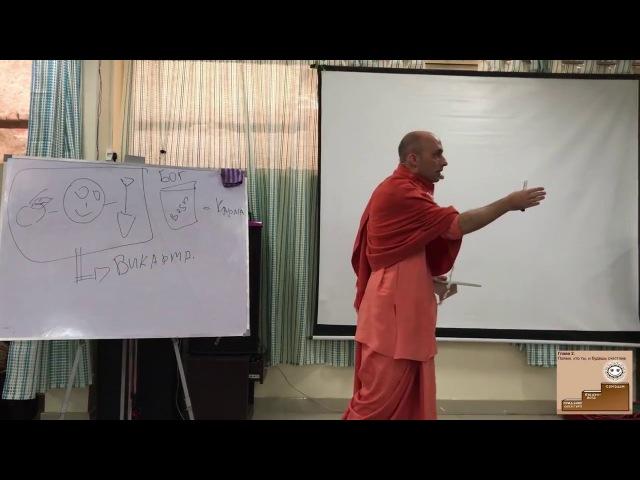 09 лекция. Бхагавад-Гита. Глава 2 (Вриндаван,14.12.2017) Ватсала дас