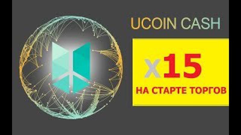 UCOINCASH Открытие биржи УЖЕ Х15 Bitconnect Davorcoin Hextracoin Homeblockcoin Exacoin SFIcoin