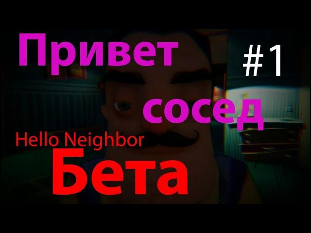 Hello Neighbor Beta Привет сосед Бета (начало)