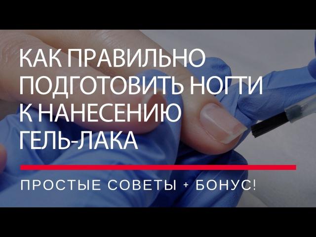 Урок: как правильно подготовить ногти к нанесению гель лака