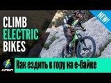 EMBN по-русски. Как ездить техничные подъёмы на е-байке
