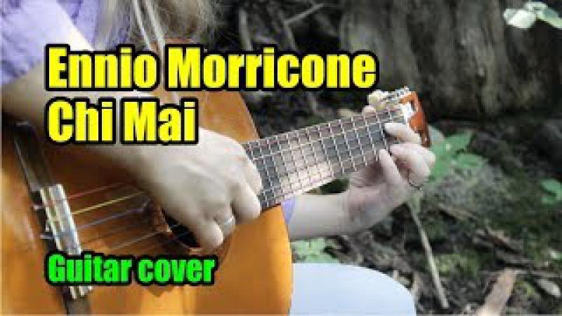Ennio Morricone - Chi Mai | На гитаре разбор