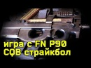 Страйкбол CQB в здании FRAG MOVIE Игра с FN P90 Gameplay airsoft