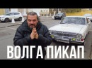 Грузовик из ГАЗ 24 Волга ЧУДОТЕХНИКИ №35