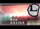 LOUNA - Мои друзья. Презентация альбома Мы - это LOUNA Arena Moscow, 14.12.2013 23/28