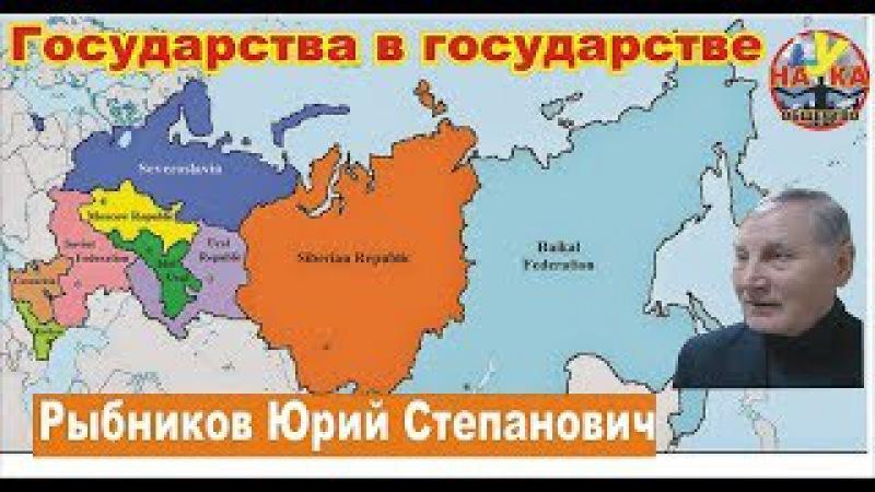 Доказательство разделённости народов внутри одного государства Российского Рыбников Ю С