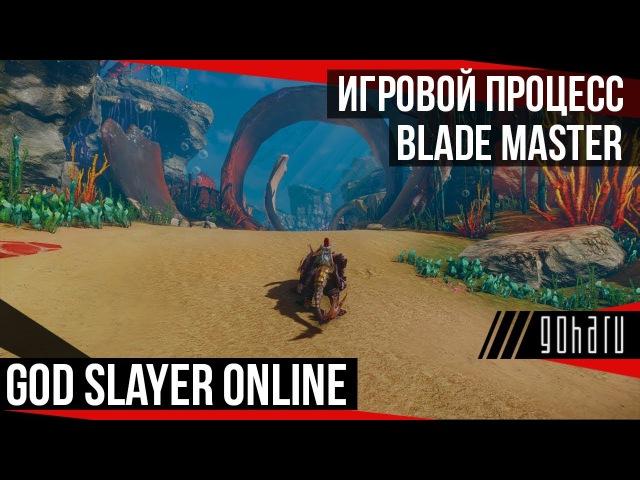 God Slayer Online - вторая часть игрового процесса за Blade Master