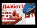 Диабет! Как снизить сахар в крови народными средствами - № 1. Лечение сахарного д ...