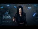 BECOMING A HERO - Монолог (Official video)