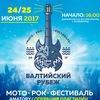 Рок-фестиваль «БАЛТИЙСКИЙ РУБЕЖ» 2017