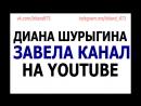 Диана Шурыгина завела канал на Youtube МНЕНИЕ битард671