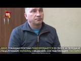 Появилось видео задержания россиян, шпионивших в Крыму для Украины