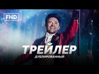 DUB | Трейлер №2: «Величайший шоумен» / «The Greatest Showman», 2018