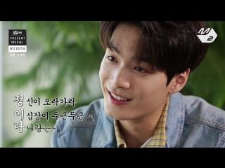 VIDEO NU'EST W_N minute blind date (Mnet Present Special)