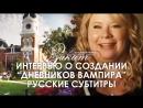 Интервью РУС СУБ с создателями Дневников вампира о создании сериала Приезжайте в Джорджию DVD 8 го сезона