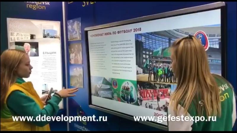 Компания Гефест Капитал предоставила в аренду 84 дюймовую сенсорную панель, а также разработала индивидуальное программное обеспечение для стенда Свердловской области на Всемирном Фестивале Молодежи и Студентов в г.Сочи!