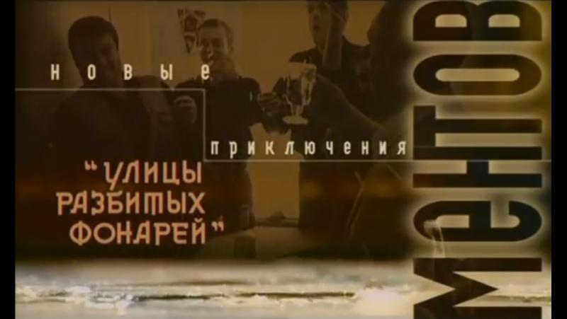 Улицы разбитых фонарей - 2. Новые приключения ментов. Любовный напиток (13 серия, 1999) (16)