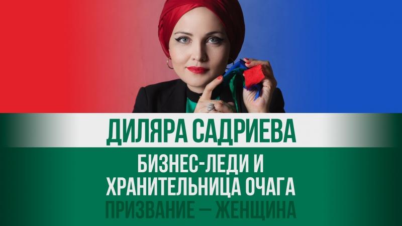 Бизнес-леди и хранительница очага. Дизайнер Диляра Садриева. Призвание – женщина
