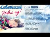 Советский Новый год. Любимые хиты. Советские новогодние песни
