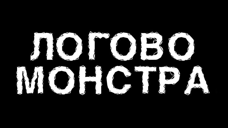 Логово Монстра — Русский трейлер (2018)