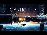 Салют-7 (2017). Финальный трейлер [1080p]