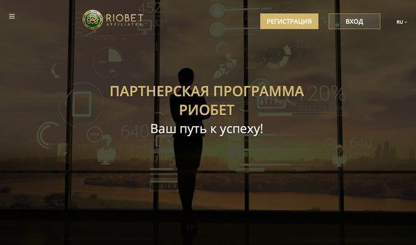 riobet партнерская программа