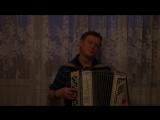 Виктор Гречкин (баян) - Почему же ты замужем