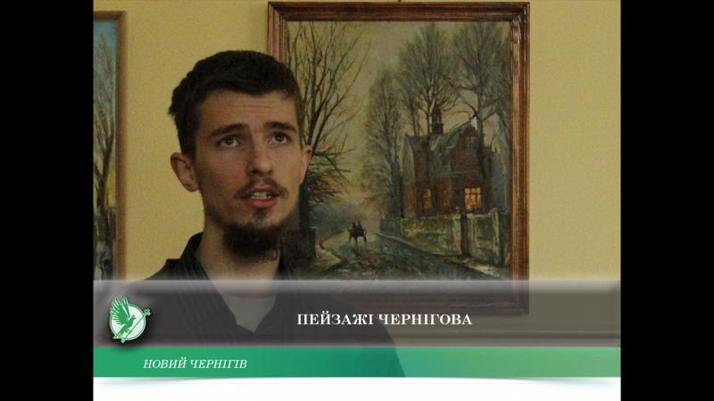 Пейзажі Чернігова