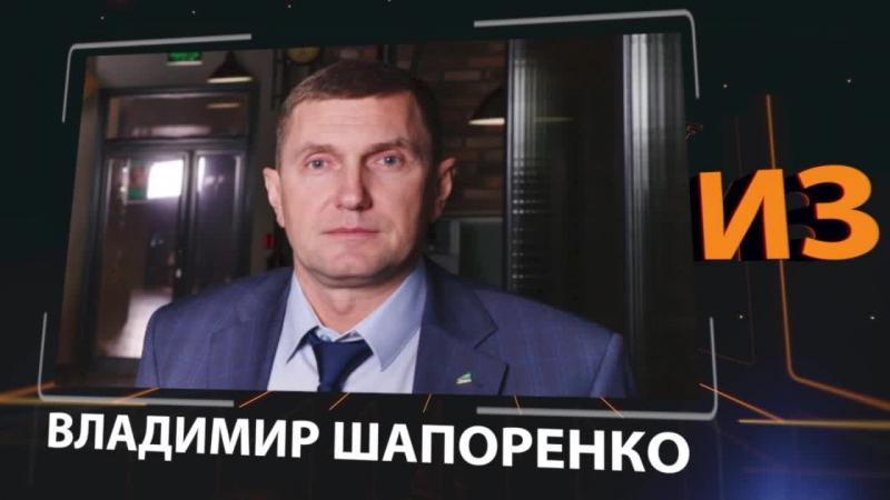 Владимир Шапоренко - генеральный директор Банка «Левобережный» (ПАО) в проекте ИЗвестные люди.