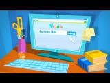 МультФильмы - Фиксики - Интернет