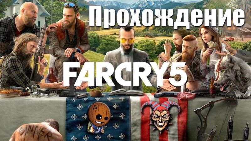 Far Cry 5 Прохождение 11➤ Вернуть Жажду смерти Избиение коров или новоиспеченные пастухи смотреть онлайн без регистрации