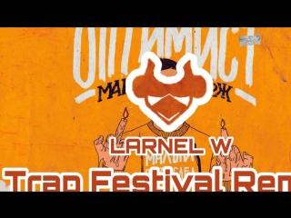 Макс Корж - Оптимист (LARNEL W Trap Festival Remix)