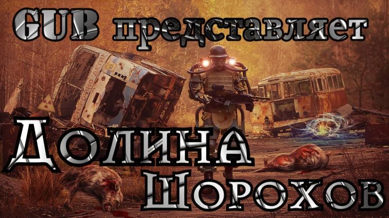 S.T.A.L.K.E.R.: Call of Pripyat - Долина Шорохов.(в 22:00 по МСК)