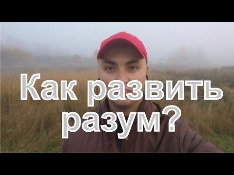 Как развить разум? Сергей Юрьев