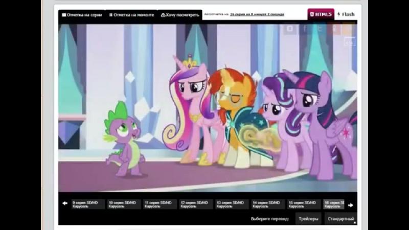 Мой маленький пони: Дружба это чудо 6 сезон 16 серия