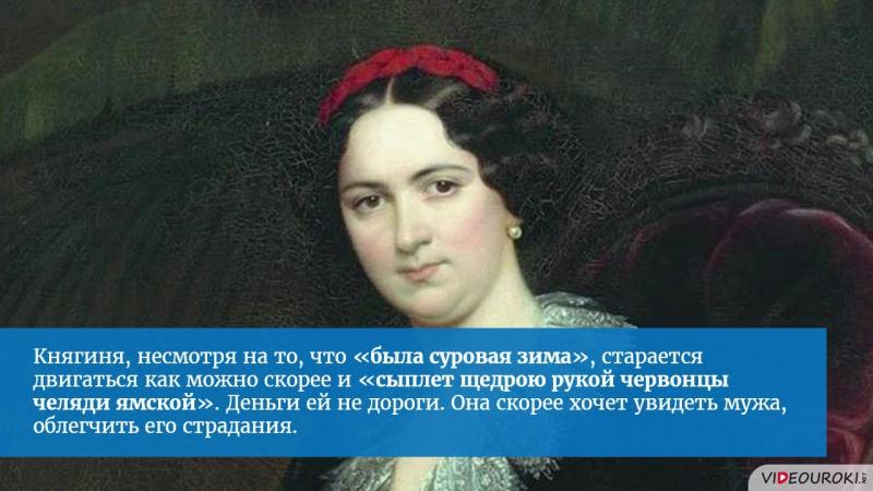 21. Н. А. Некрасов. Жизнь и тв. пис. Ист. осн. поэмы «Русские женщины»