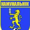 """Футбольны клуб """"Камунальнік Слонім"""""""